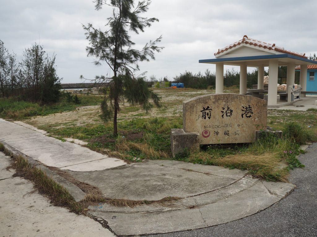 前泊港(まえどまりこう)