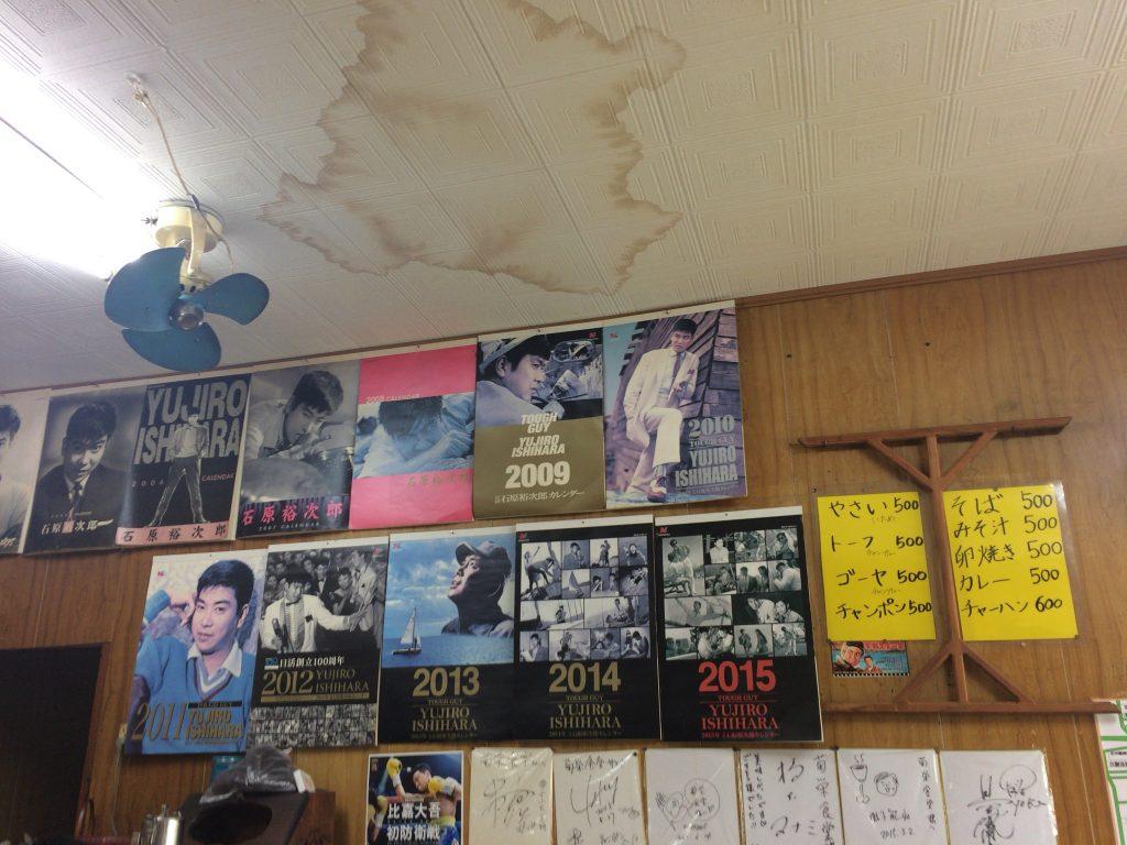 壁には石原裕次郎のカレンダーが並ぶ