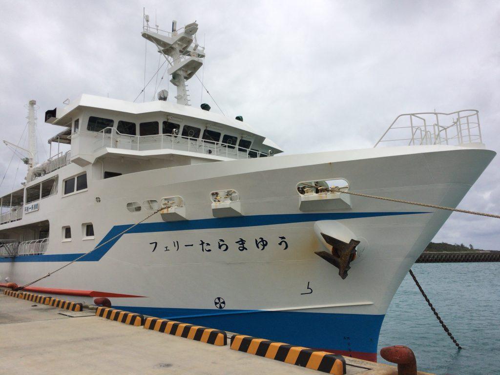 宮古島と多良間島を結ぶ「フェリーたらまゆう」