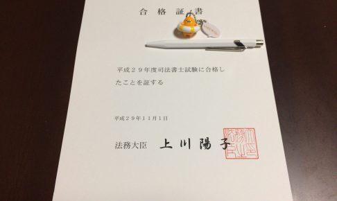 司法書士試験の合格証書