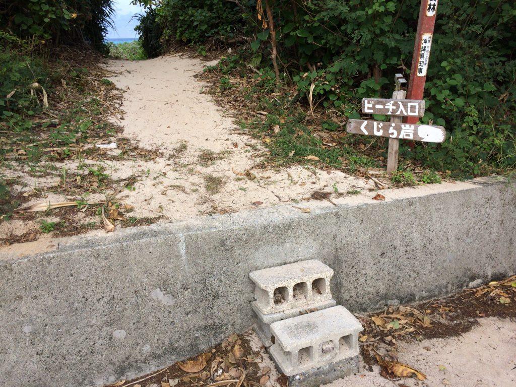 フナクスビーチ(池間ブロック)の入り口