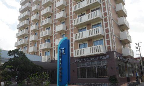 「ホテルサザンコースト宮古島」外観