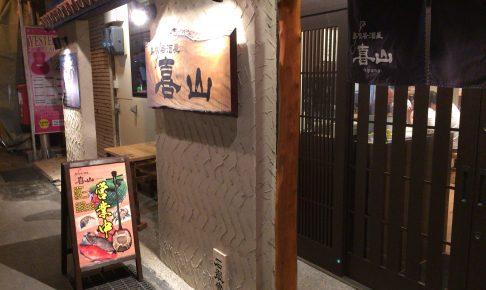 「島唄居酒屋 喜山」外観
