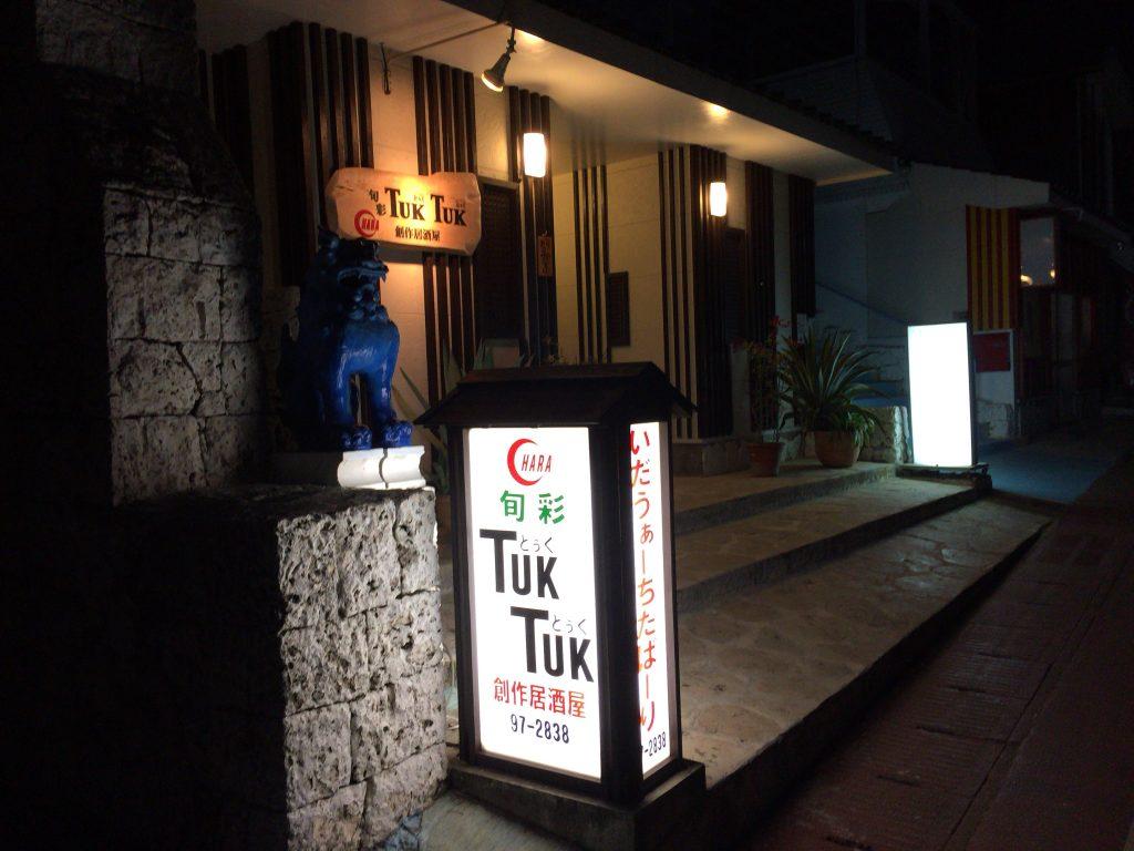 「旬彩TukTuk(トゥクトゥク)」外観