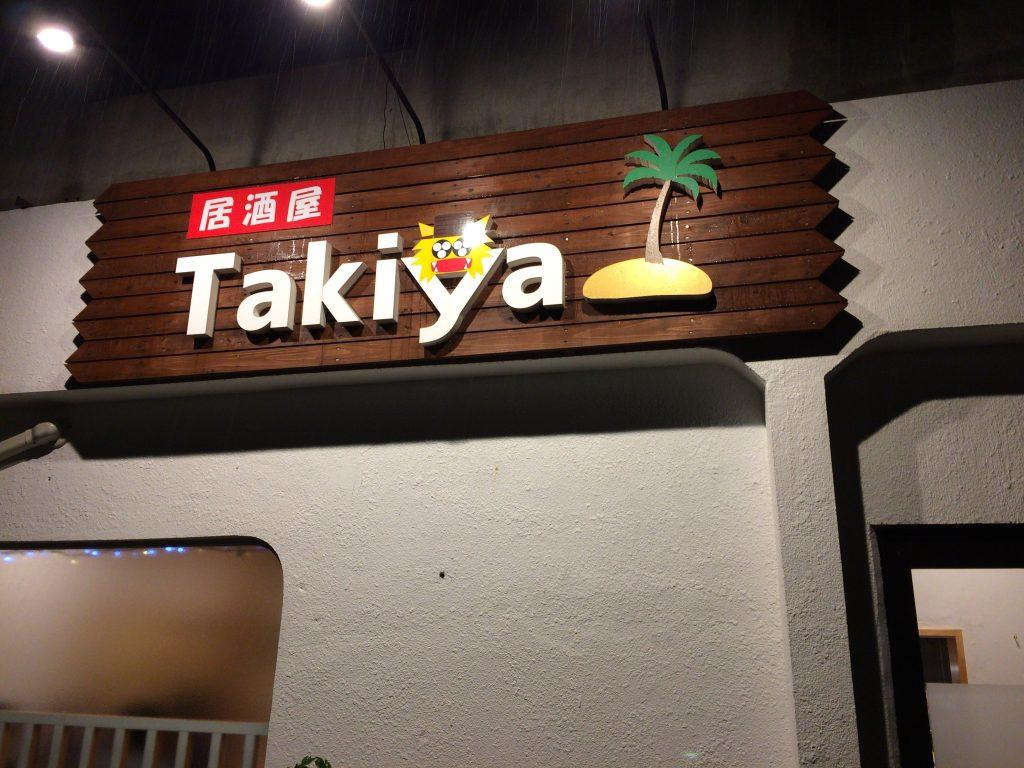 居酒屋「Takiya(タキヤ)」外観