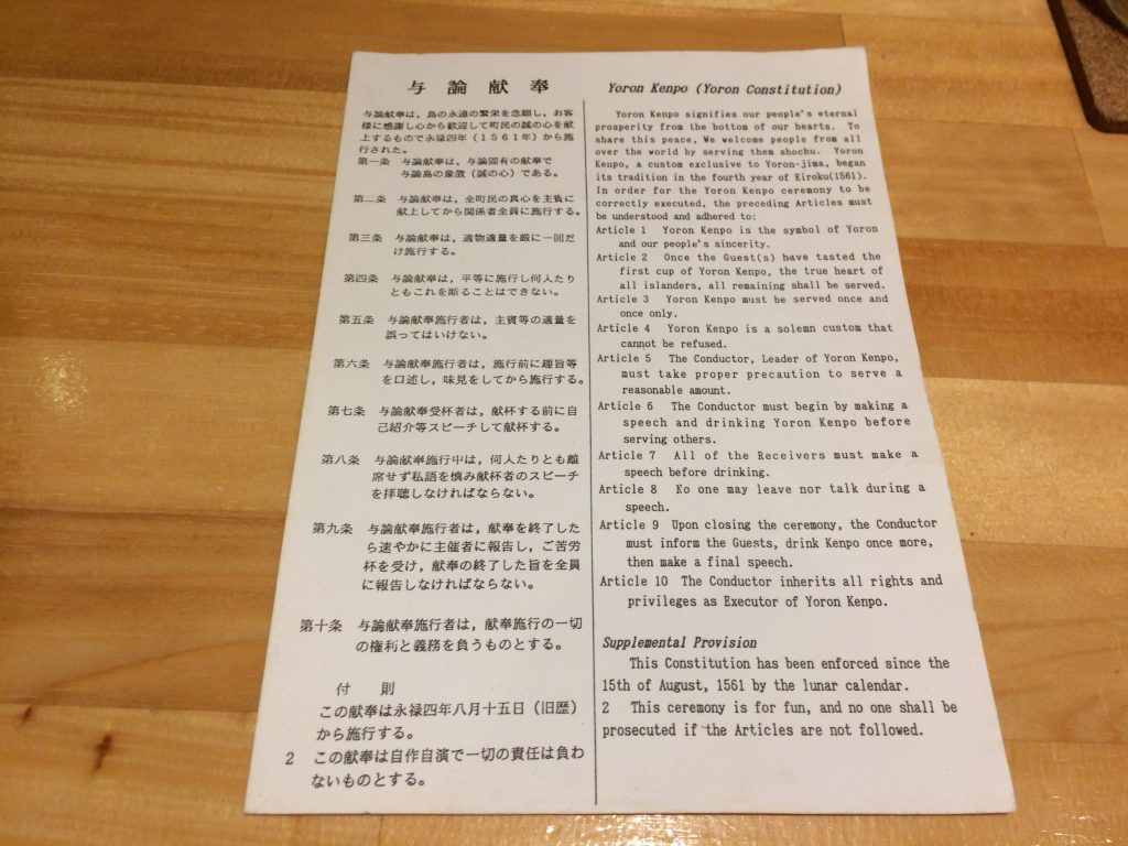 「与論献奉(よろんけんぽう)」全文