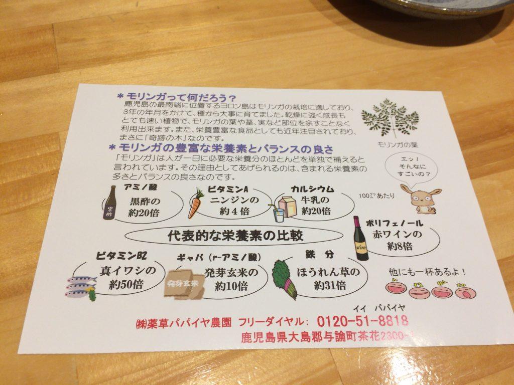 モリンガの説明。もずくといい与論島には健康的な食材が多い