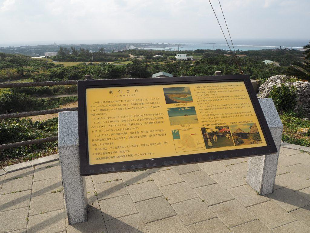 舵引き丘の展望台