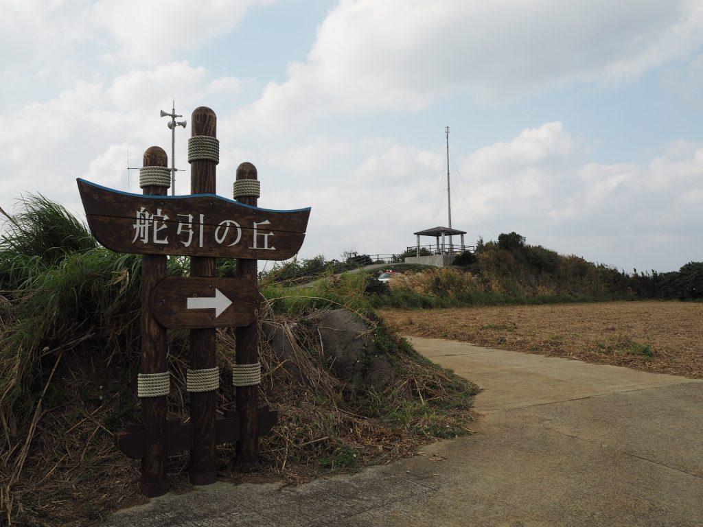 舵引き丘(ハジピキパンタ)