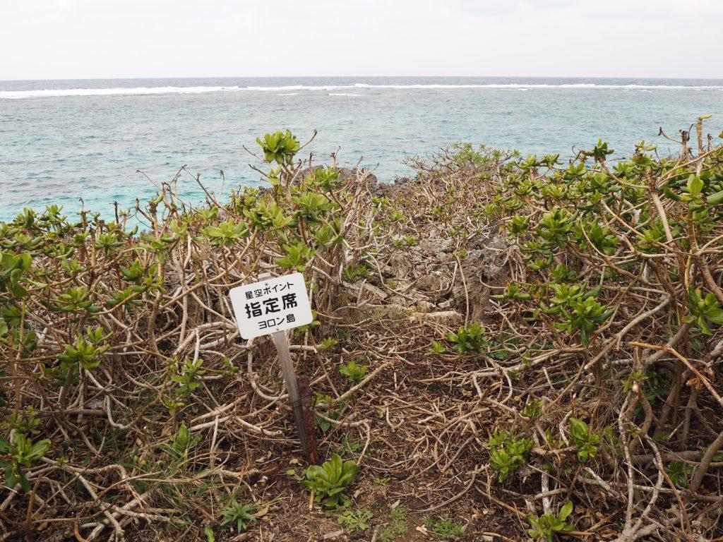 星空ポイント指定席。与論島には名前が付いているスポットが多い