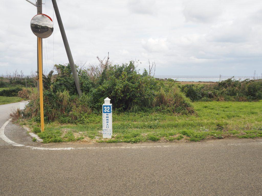 「寺崎海岸入口(32)」の標識