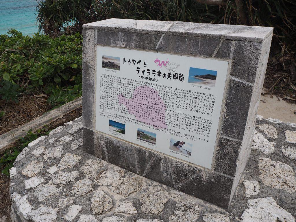 トゥマイビーチと寺崎海岸には龍の形をした岩がある