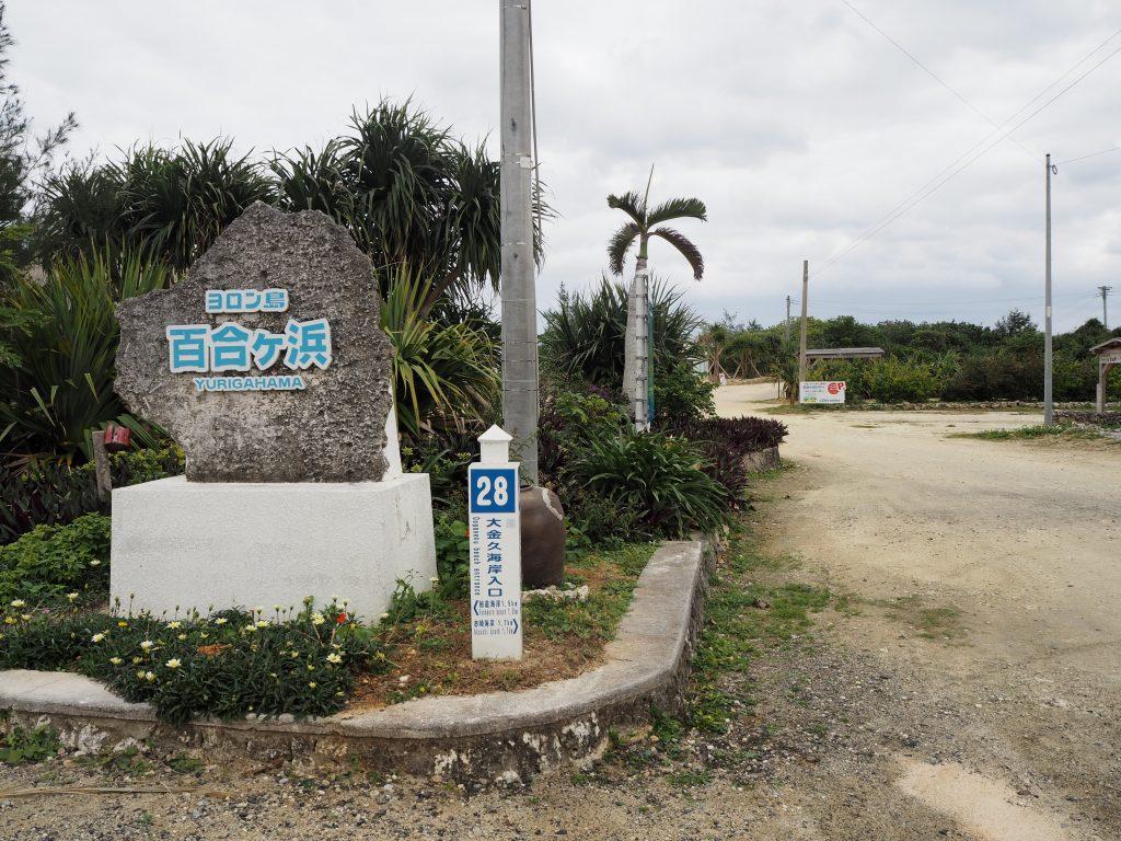 大金久海岸南側の入り口