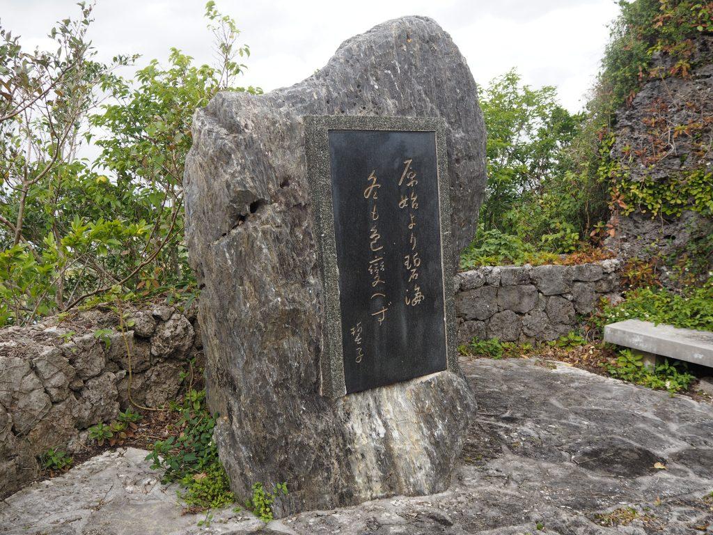 与論城跡の石碑