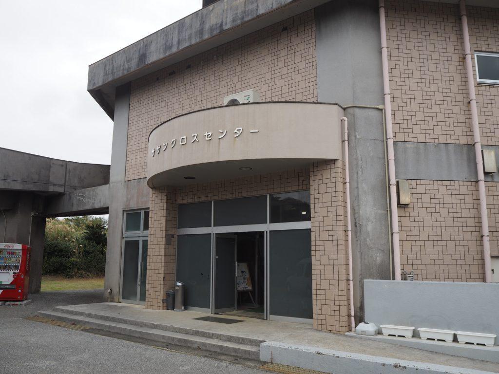 サザンクロスセンター