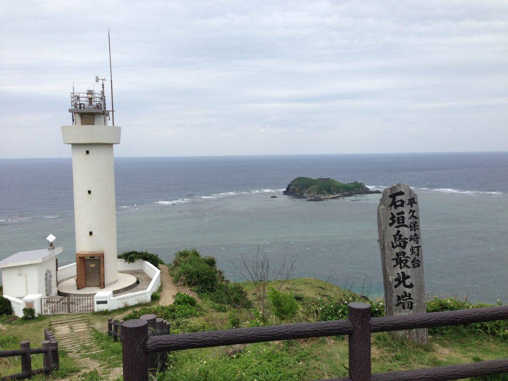 石垣島最北端にある平久保崎灯台