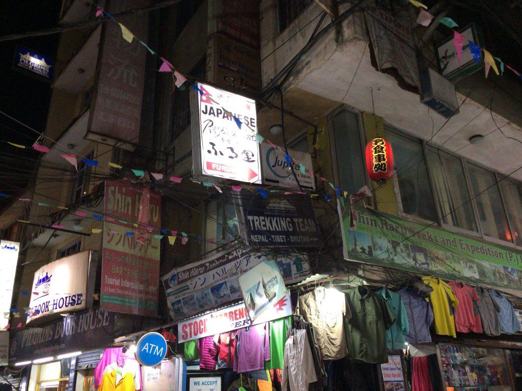 「ふる里(ふるさと)」外観。タメル地区には日本食レストランが点在している