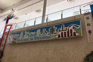 南ぬ島(ぱいぬしま)石垣空港