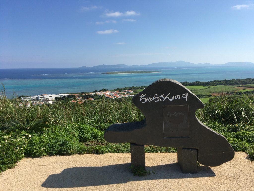 ちゅらさんの碑。奥に見えるのは無人島の嘉弥真島(かやまじま)