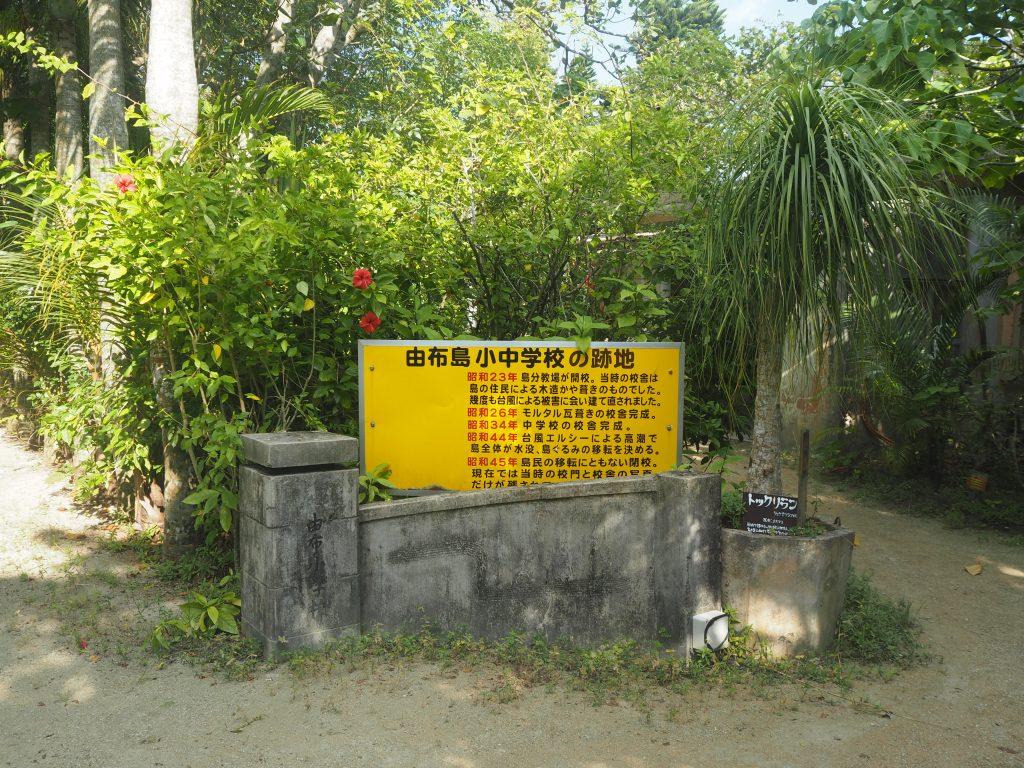 由布島小中学校の跡地