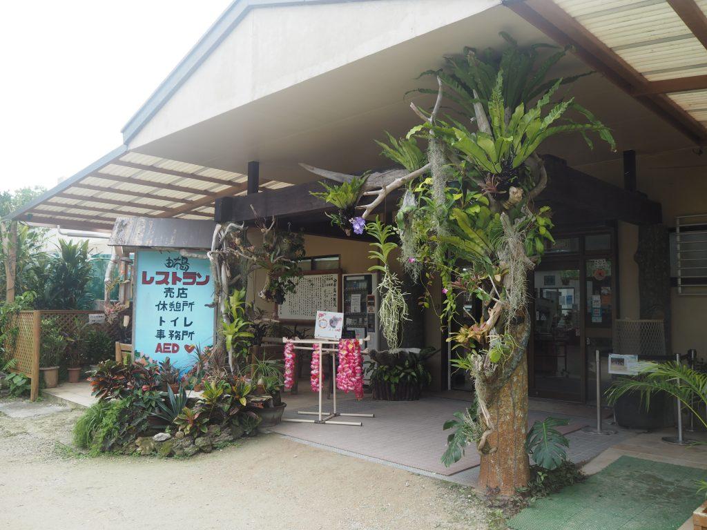 由布島のレストラン(売店)