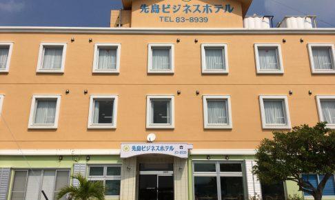「先島ビジネスホテル」外観