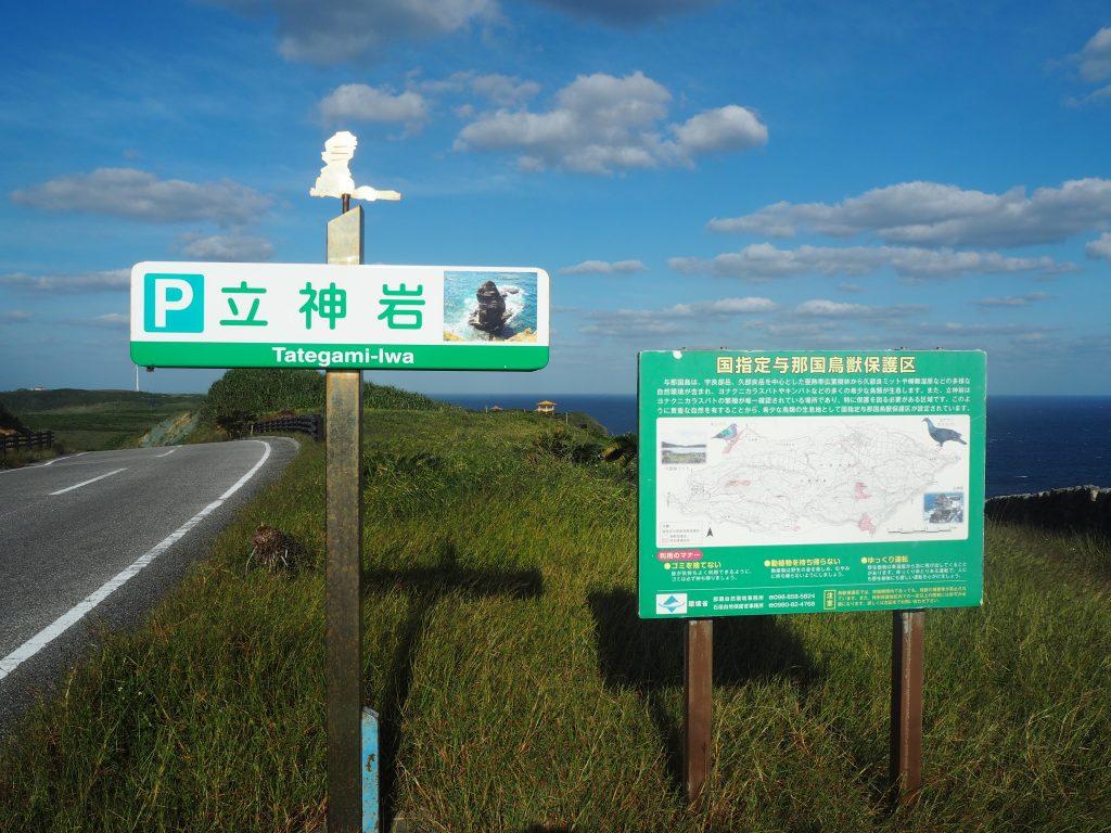 立神岩展望スポット。駐車場もある