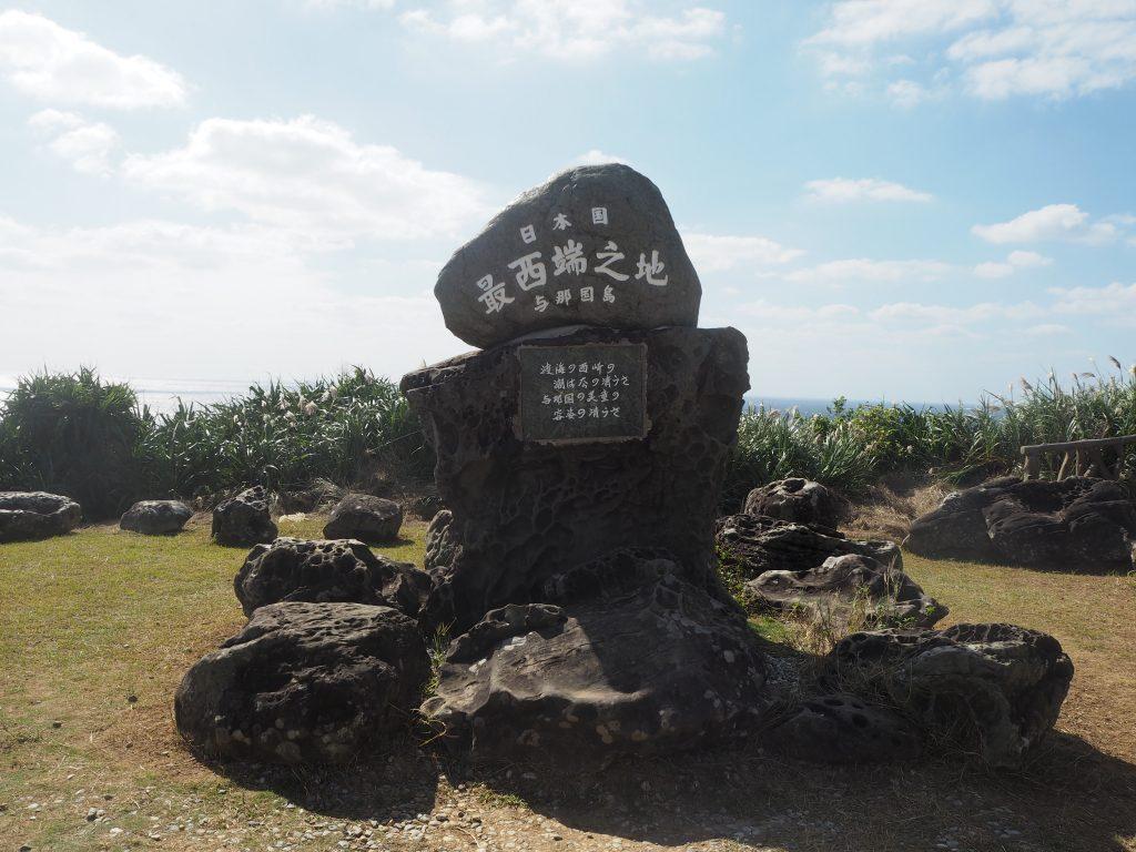 日本最西端之地碑。晴れた日はここから台湾が見えるかも?