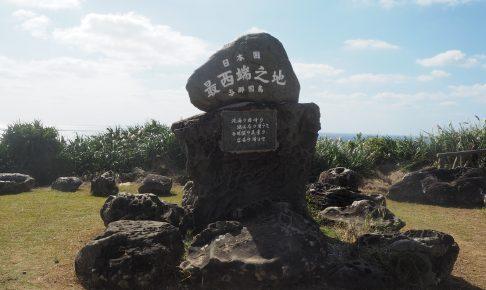 日本最西端之地碑。晴れた日は台湾が見えるかも?