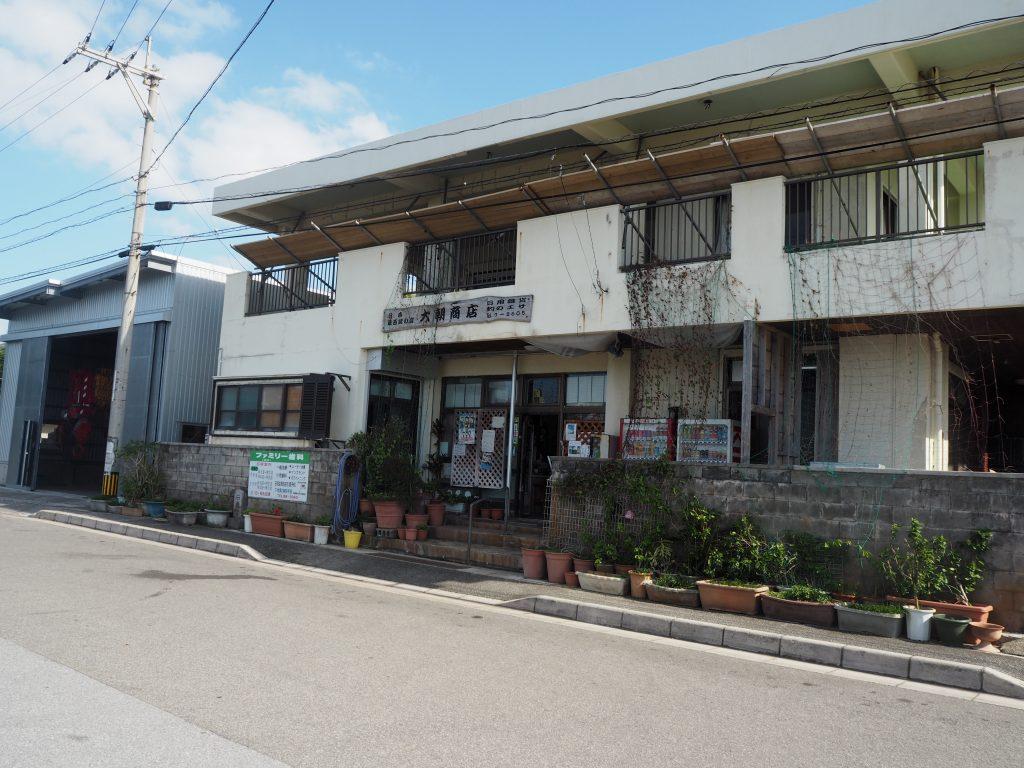 日本最西端の店「大朝商店」