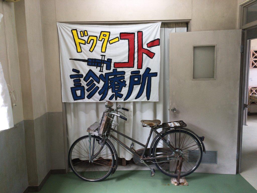 自転車が展示されている