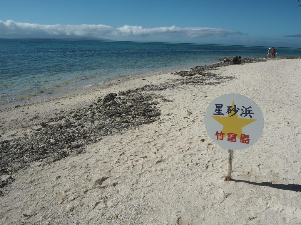 カイジ浜(星砂浜)