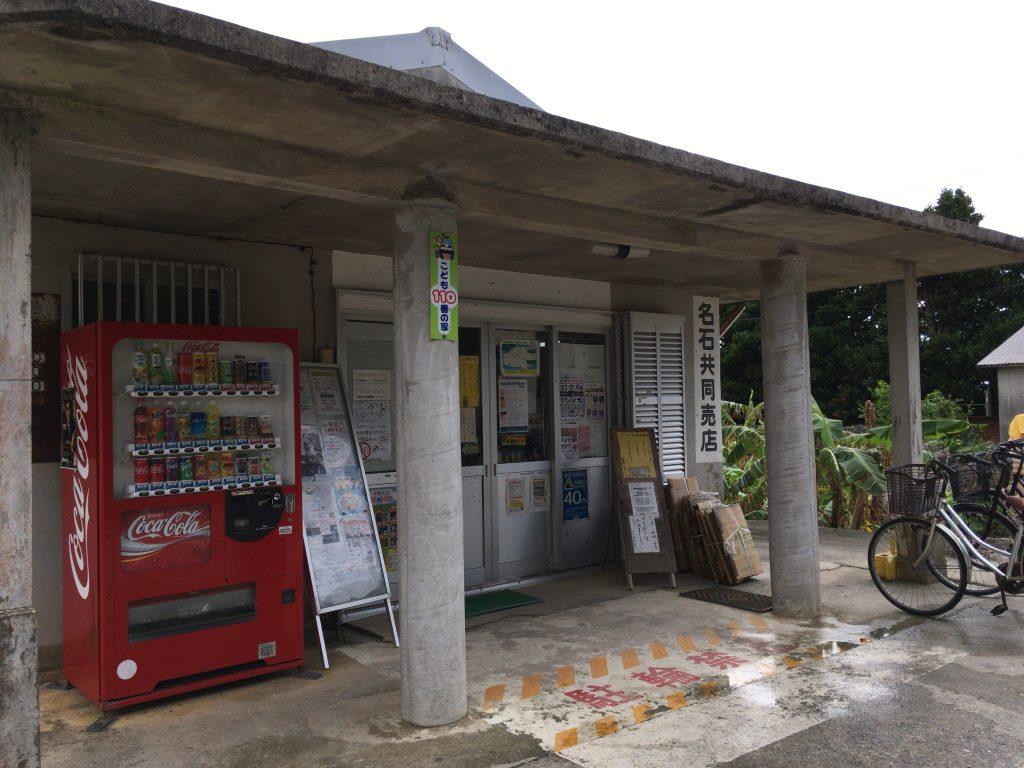 名石(ないし)共同売店。お土産やお弁当も販売している