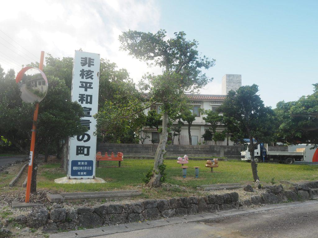 集落内の公園。ちなみに波照間島は行政区分上は八重山郡竹富町に属している