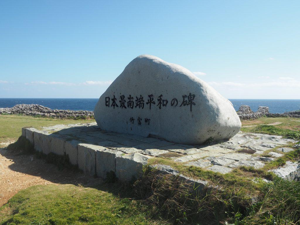 日本最南端平和の碑。戦後50年を記念して竹富町が建てたものだ