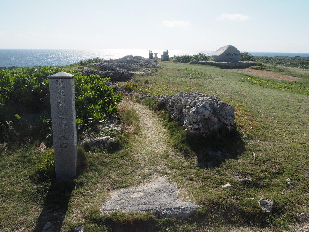 日本最南端の碑に向かって伸びる蛇の道