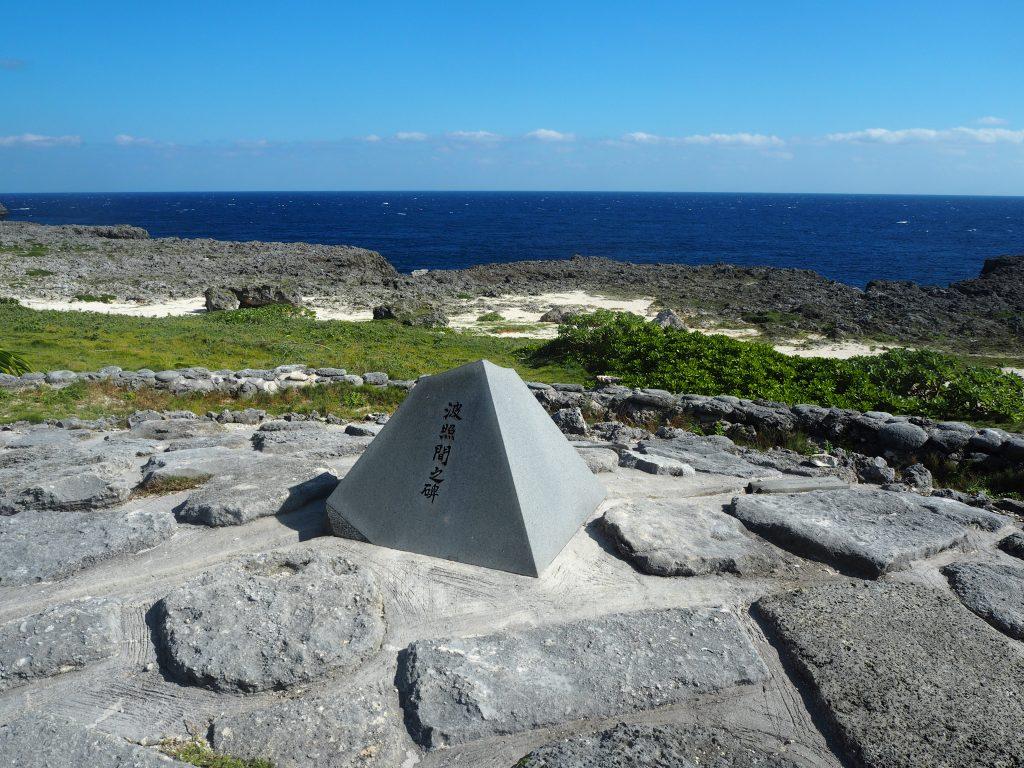 蛇の道には波照間之碑が建てられている