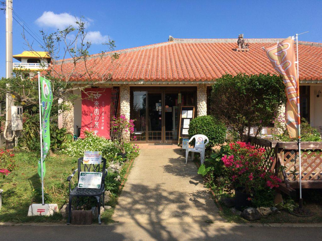 「楽園の果実」外観。沖縄らしい赤瓦屋根が印象的だ