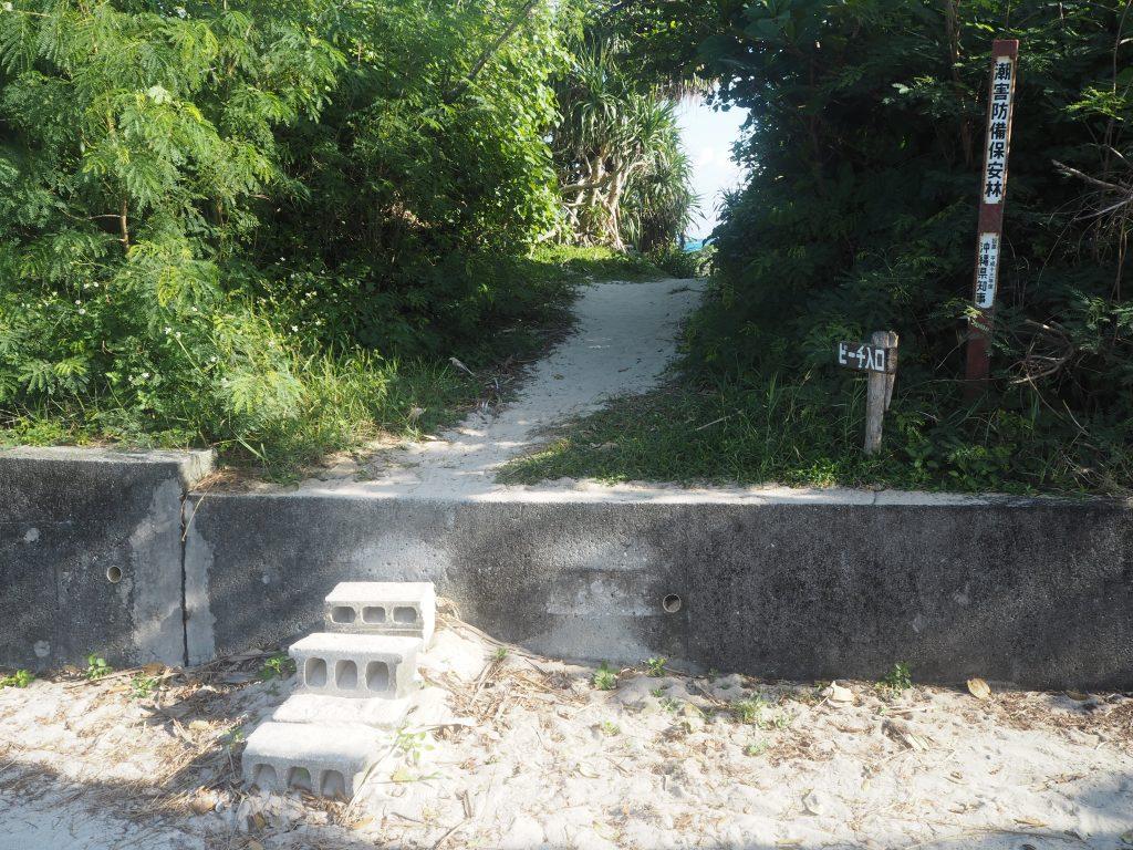 フナクスビーチ入り口のブロック。どうやらこれが池間ブロックの名前の由来らしい