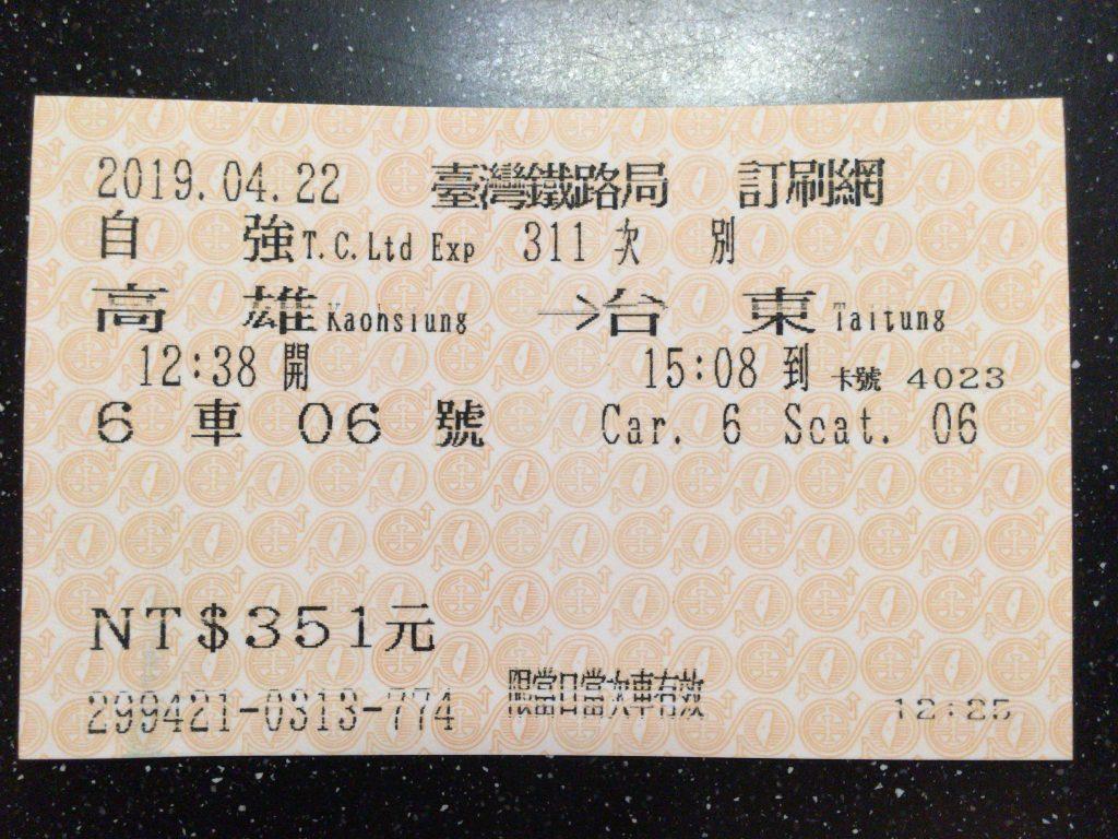 高雄から台東までの切符。車両番号と座席番号が記載されている