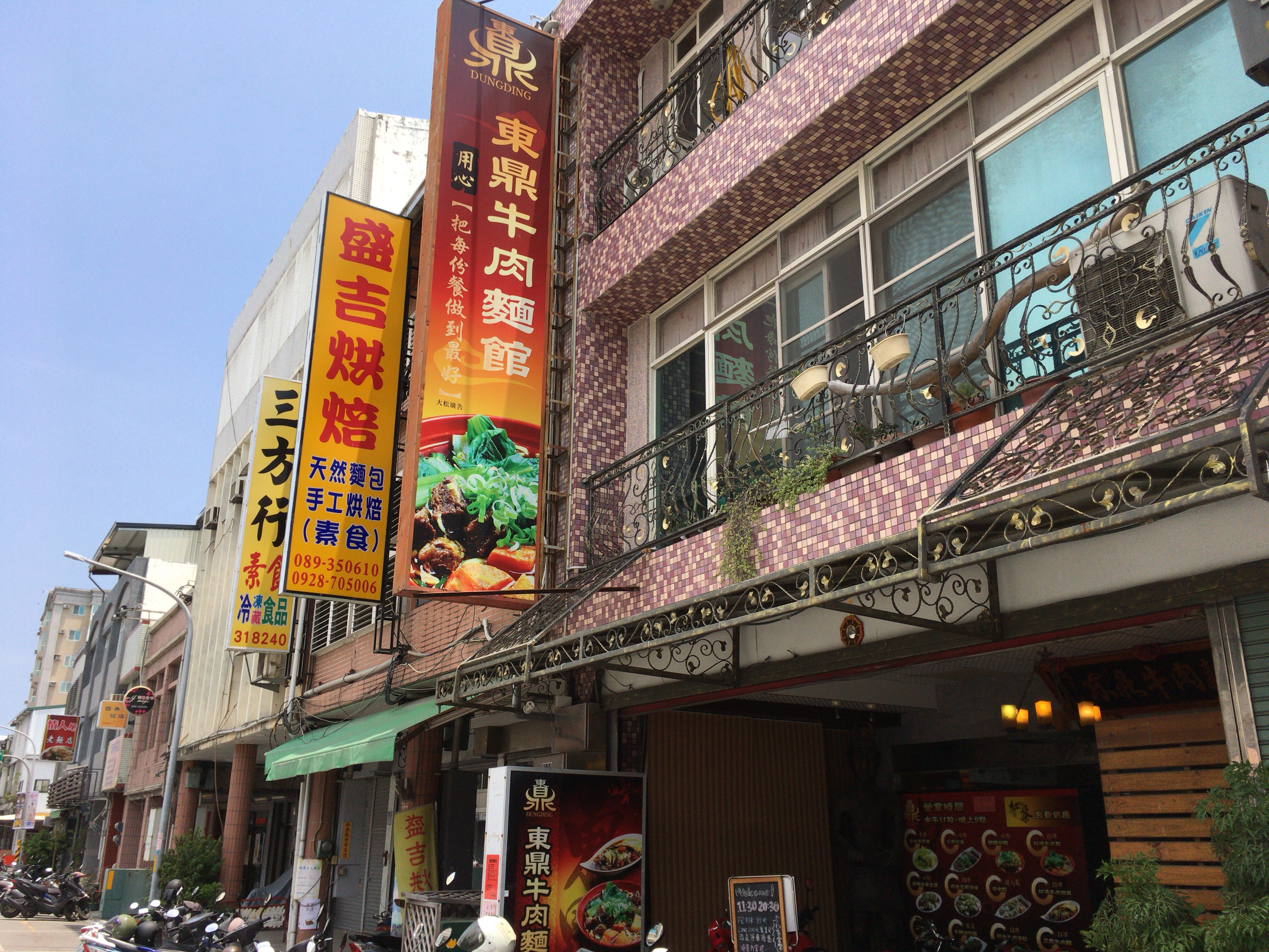 「東鼎牛肉麺館」外観