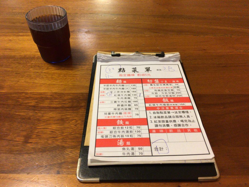 台湾ではお馴染みのオーダーシートと甘いお茶
