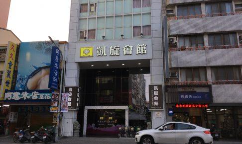 「カイシェンホテル(Kaishen Hotel)」外観