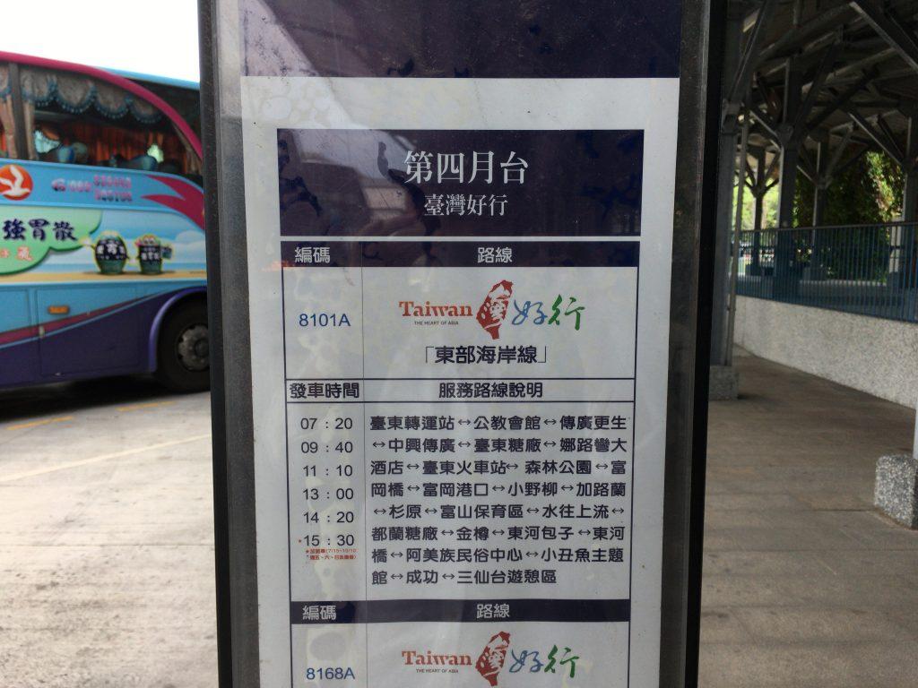 8101Aの時刻表。バスの本数は少ない