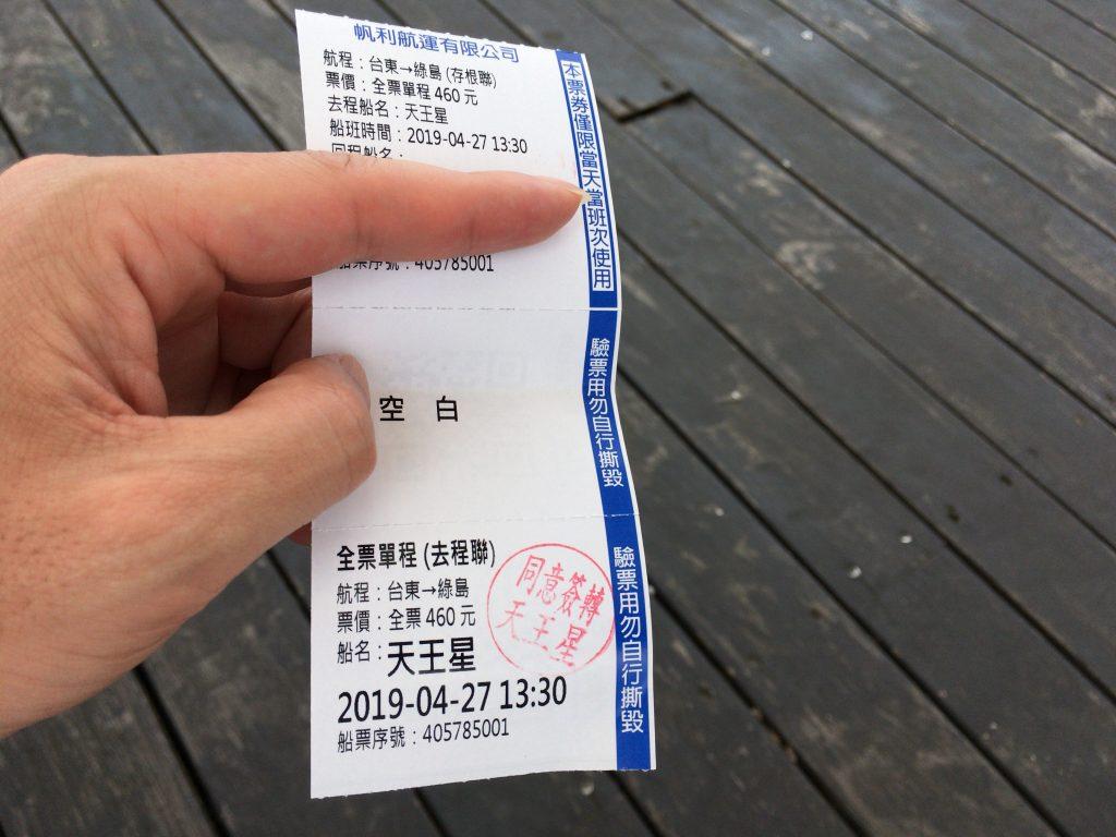 緑島行きのフェリーチケット