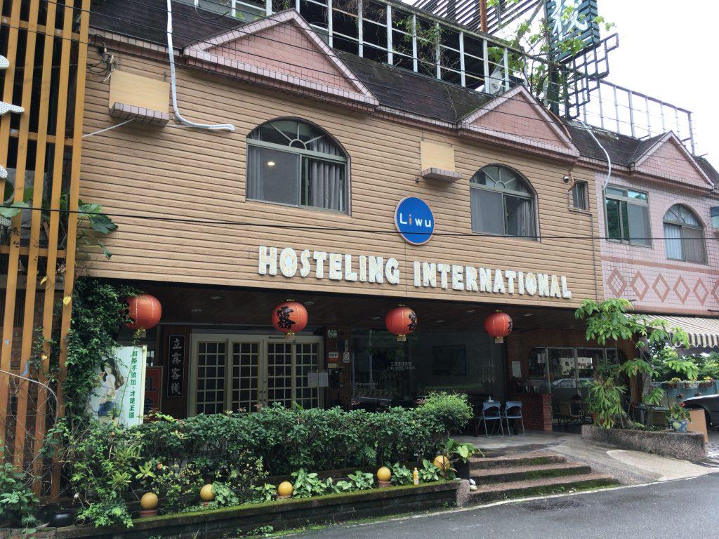 「リウホテル(Liwu Hotel)」外観