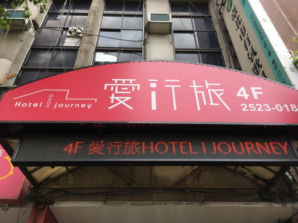 「ホテル アイ ジャーニー(Hotel I Journey)」外観