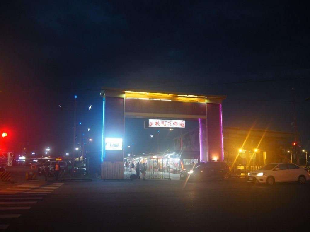 花蓮の東大門国際観光夜市