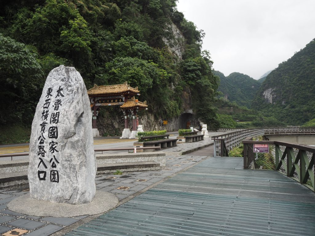 タロコ峡谷入り口の門(太魯閣牌樓)