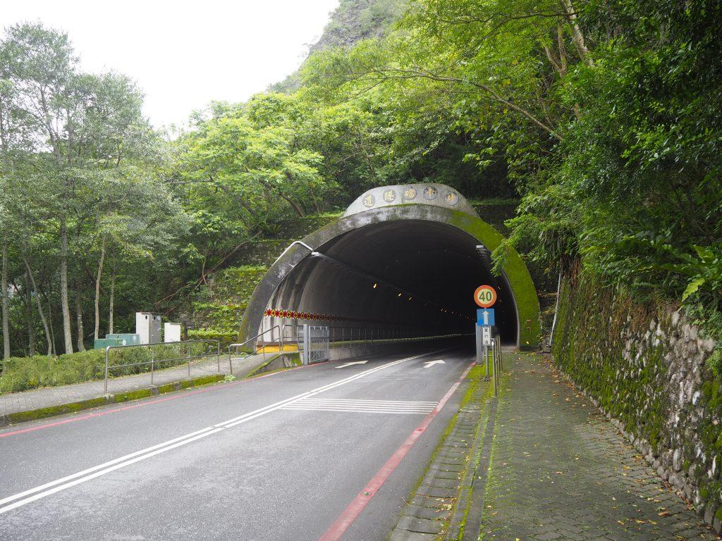 東西横貫公路にはトンネルも多い